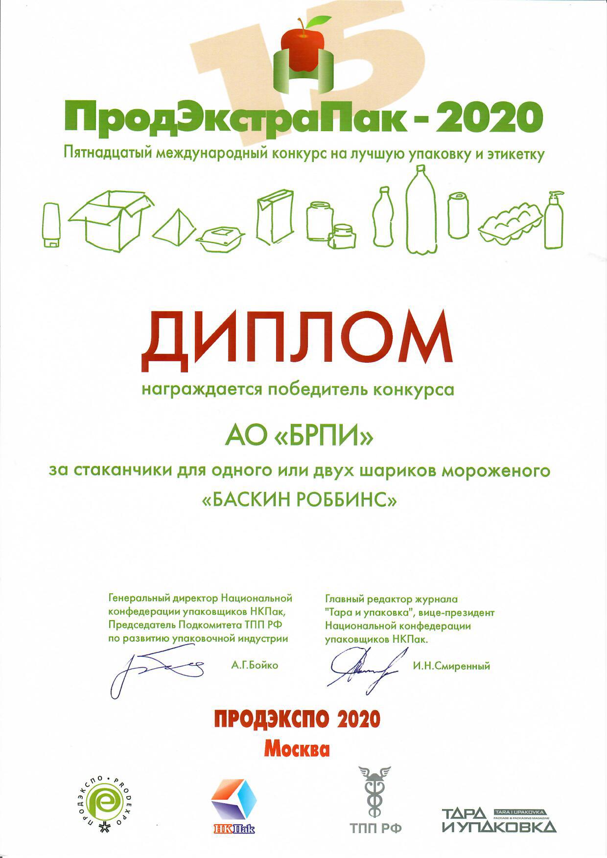 «Баскин Роббинс» — победитель «ПродэкстраПак-2020» #Moskva