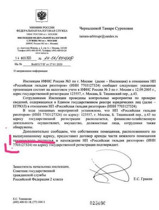 РГР «ушло в подполье» #Moskva