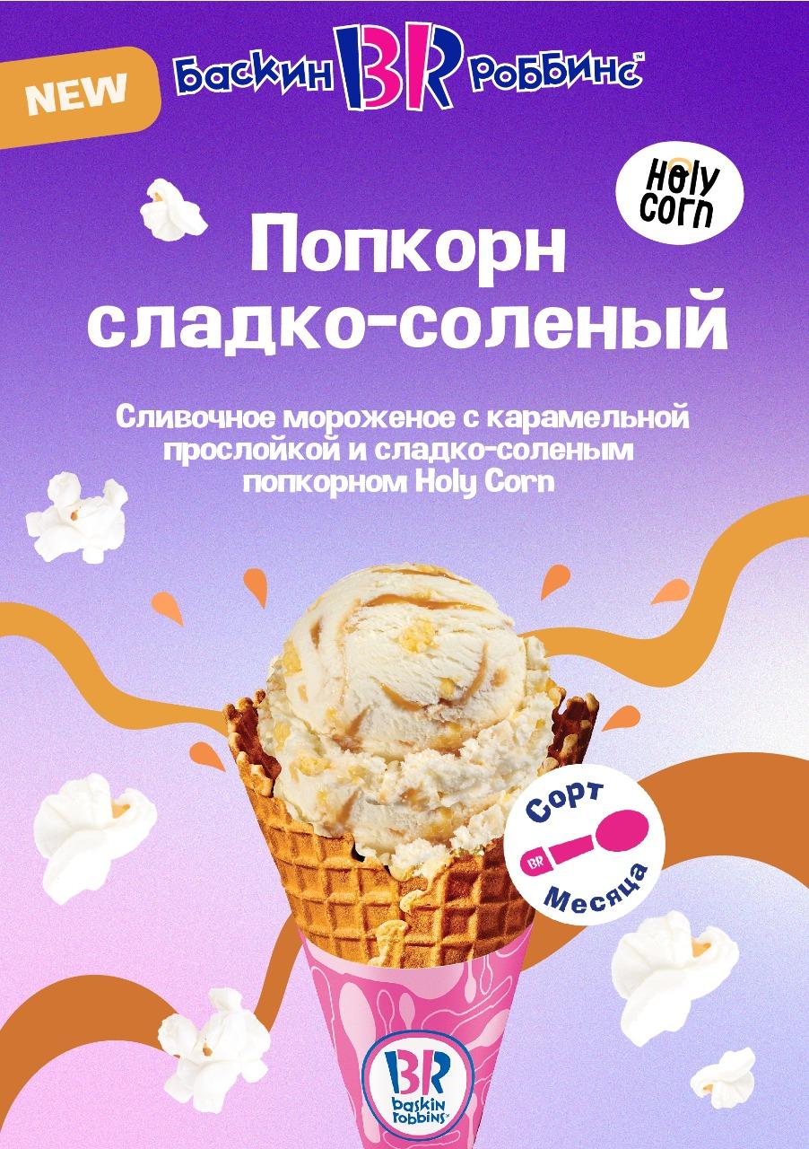 Мороженое с попкорном – уникальная новинка от «Баскин Роббинс» #Moskva