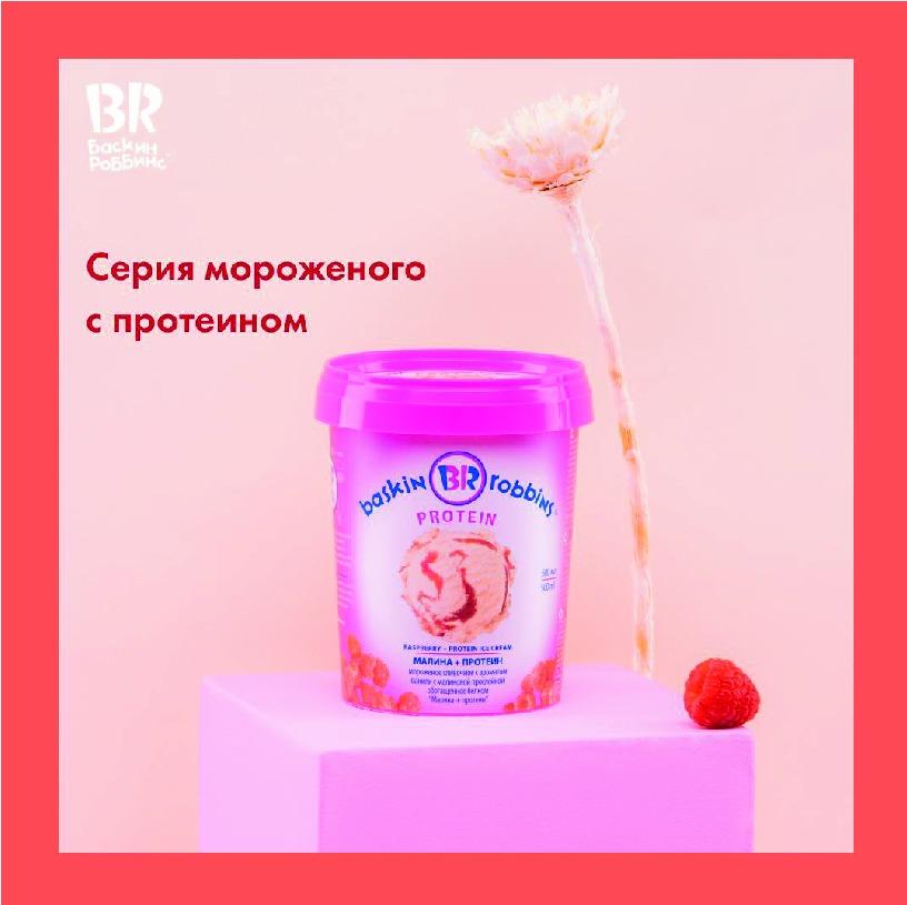 Компания «Баскин Роббинс» выпустила инновационную серию обогащенного мороженого премиального качества Protein и Vitamin. #Moskva